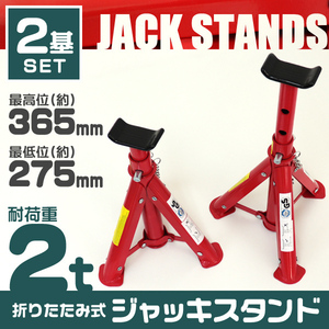 2t ジャッキスタンド馬ジャッキ リジットラック 高さ3段階調整 折りたたみ収納可能 傷防止ゴムラバー付き 2個セット!!
