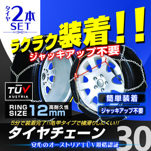 tire chain 12mm ring easy installation 165/55R14 165/50R15 other metal snow chain turtle . type jack un- necessary 1 set ( tire 2 pcs minute )