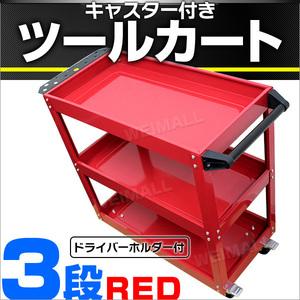 【キャスター付き!】 工具カート ツールカート ワゴン 工具ワゴン 工具箱 ツールボックス 工具入れ 整備用 収納 工具棚 ワーキングカート