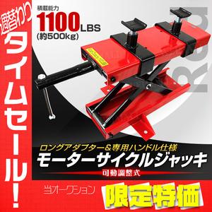 【大感謝セール】モーターサイクル バイクリフト ジャッキ スタンド リフト エクステンション アダプター付 可動調整式 耐荷重500kg