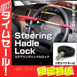 【大感謝セール】強力! ステアリングロック ハンドルロック ステアリングセキュリティーロック 車両盗難防止用 スペアキー付属