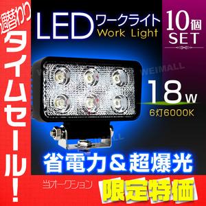 【大感謝セール】10個セット!! LED ワークライト 18W 投光器 12V/24V 広角 6灯