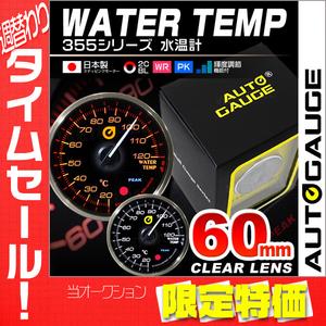 【大感謝セール】【15%OFF】 新オートゲージ 水温計 60mm 追加メーター クリアレンズ ワーニング ピーク機能 計器 白/赤点灯 355WT60