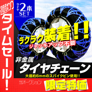 【大感謝セール】タイヤチェーン 非金属 スノーチェーン ゴム ジャッキアップ不要 ゴムチェーン 簡単装着 チェーン 車 雪道 9サイズ選択