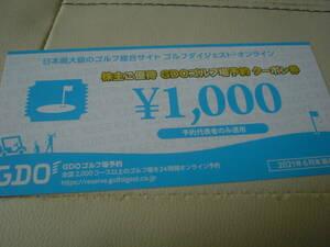 GDO ゴルフダイジェスト・オンライン 株主優待 ゴルフショップクーポン券 1000円分券(R4/1末迄)