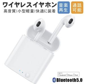 ワイヤレス イヤホン ホワイト 高音質 自動ペアリング 日本語取扱説明書付き Bluetooth iPhone Android イヤフォン
