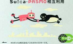Suica・PASMO相互利用記念Suicaデポジットのみ (使用可能です)