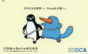 ICOCA・Suica相互利用記念ICOCAデポジットのみ