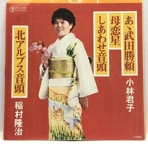 LPレコード 「小林君子:あゝ武田勝頼 / 稲村隆治:北アルプス音頭」 33回転 テイチクレコード レトロ 中古
