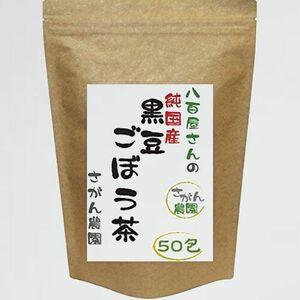 未使用 新品 国産 20包増量 L-BW ティ-バック 健康茶さがん農園 黒豆ごぼう茶 2.5g×30包+20包 黒豆茶 国産
