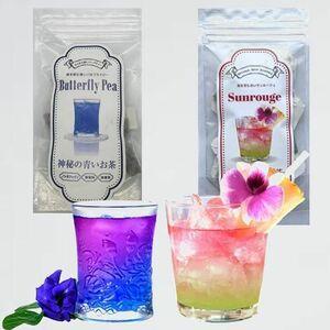 新品 目玉 ティ-バッグ10包 バタフライピ- C-P9 パ-ティ-ドリンク ギフト サンル-ジュ10包 飲み比べセット レモンで色が変わる