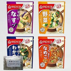 新品 未使用 フリ-ズドライ アマノフ-ズ Z-R8 わさび茶漬け セット[U30] 味噌汁 (なす 野菜 わかめ 赤だしなめこ) 4種類 30食 うちの