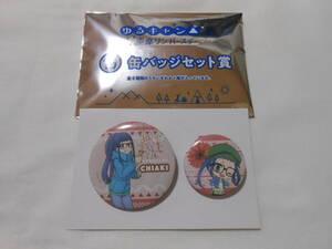 ゆるキャン△くじ 志摩リンバースデー ⑮ 缶バッジセット賞 大垣千明 ローソン HMV