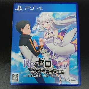 PS4ソフト Re:ゼロから始める異世界生活 -DEATH OR KISS- リゼロ PlayStation4 プレステ4
