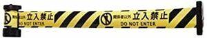 新品 イエロー Reelex バリアリール マグネットタイプ 関係者以外立入禁止 BRS605CJN76QAMI