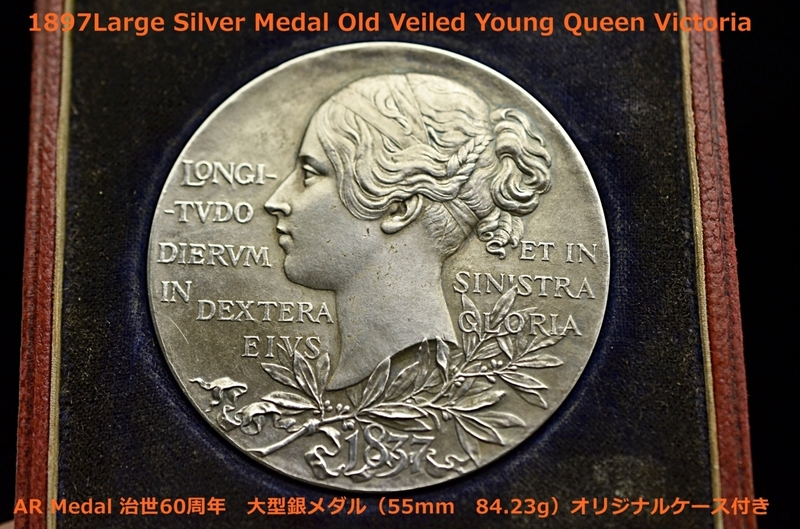 【Coin投資】1837-1897年在位60周年記念 英国イギリス ヴィクトリア女王大型銀メダル★元ケース付★Old Veiled Young Queen Victoria★送無