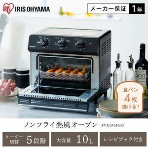 アイリスオーヤマ ノンフライ熱風オーブン トースター FVX-D14A-B