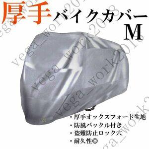 限定価格 【厚手タイプ】バイクカバー 銀 シルバー  防水  M 目玉商品