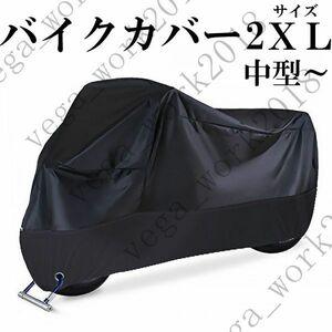 限定価格 2 XL バイクカバー ブラック 防水 中型 UV 雨対策 錆防止 目玉商品