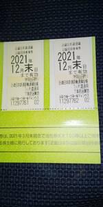 送料込 近鉄 株主優待乗車券2枚(切符) 2021.12.31まで