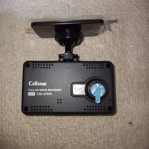セルスタードライブレコーダー