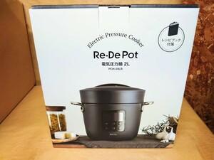 Re・De Pot リデポット 電気圧力鍋 2L PCH-20L