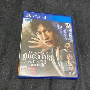 JUDGE EYES ジャッジアイズ 死神の遺言 PS4 PS4ソフト