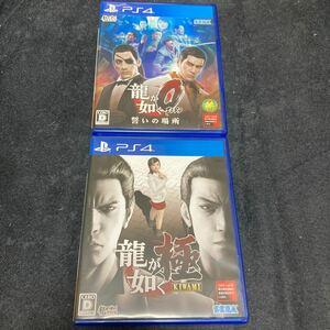龍が如く0・龍が如く極 PS4版二本セット