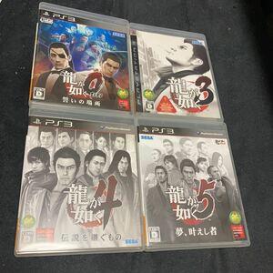 龍が如く0・3・4・5 PS3版4本セット