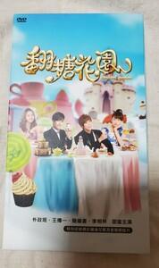台湾ドラマシュガーケーキガーデン~翻糖花園DVD 台湾盤 SS501 パク・ジョンミン 日本語字幕無し