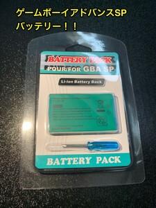 ゲームボーイアドバンスSP 互換バッテリー