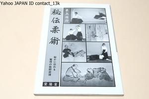 秘伝柔術・秘かに伝わる驚愕の戦闘術理/平上信行/日本古流柔術の奥の世界の真実を今までとは全く違った方面から独特の手法で探ってみたもの