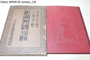 満州事変・上海事変・新満州国写真大観/昭和7年/上海方面戦況の写真は当時の況を正しく物語る好個の資料として推奨に値するものである