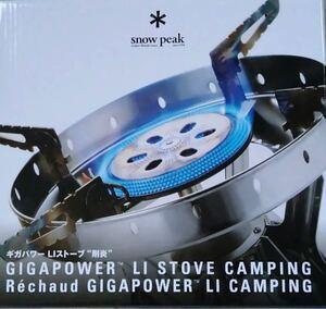 【新品未開封送料込み】スノーピーク ギガパワーLIストーブ 剛炎 GS-1000