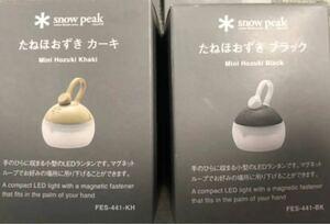 スノーピーク雪峰祭2021秋限定品 たねほおずき ブラック&カーキ2個セット