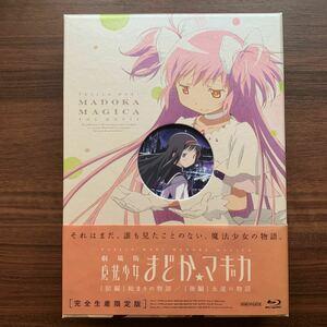 劇場版 魔法少女まどかマギカ 劇場版魔法少女まどか☆マギカ Blu-ray 完全生産限定版