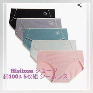 Hisitosa ショーツ レディース 綿100% 5枚組 シームレス パンティ