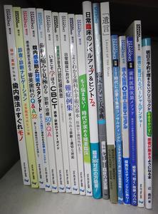 歯科 書籍 本 まとめ 18冊 送料無料