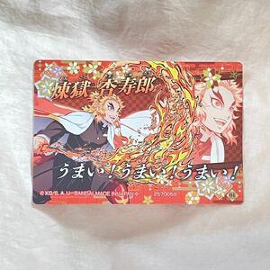 煉獄杏寿郎 煉獄さん 名場面回顧カード チョコスナック3