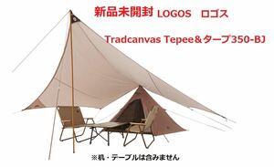 ☆新品未開封☆LOGOS Tradcanvas Tepee&タープ350-BJ ワンポールテント