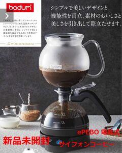【新品未開封】☆ボダムbodum☆ サイフォン電気式コーヒーメーカー ePEBO