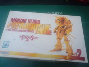 定形外 同梱可 ウェーブ 1/144 モーターヘッド パトラクシェミラージュ MORTAR HEADD PATRAQUSHE MIRAGE ジャンク品 F.S.S. WAVE