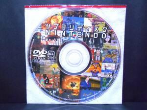 【新品!!】数量2 ツブヨリディスク NINTENDO DVD 2002年 ゲームボーイアドバンス ゲームキューブ ゼルダの伝説 ニンテンドー 任天堂 非売品