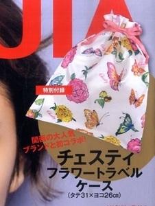 【新品!!】 Chesty チェスティ フラワー トラベルケース サテン 巾着 ポーチ 花柄 蝶柄 MAQUIA マキア 2011年 12月号 付録 非売品