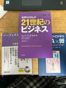ビジネス本(21世紀のビジネス、パーフェクトドリーム、ネットワークビジネスQ&A×99)