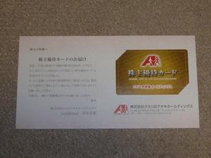 クスリのアオキ 株主優待カード 5%割引 男性名義 ◇送料込◇