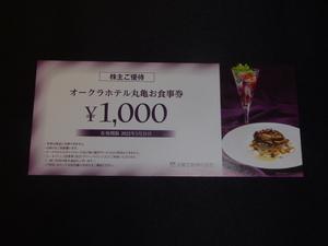 オークラホテル丸亀お食事券 8,000円分 ★送料込★