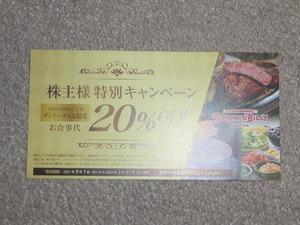 ブロンコビリー 株主優待券 20%OFFクーポン 1枚 【送料込】