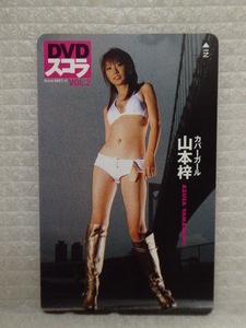 未使用品 DVDスコラ 2007年11月 山本梓 テレホンカード 50度数 テレカ 定形郵便全国一律84円 B3-a