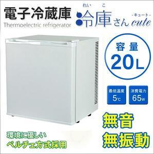 冷蔵庫 一人暮らし ホワイト 小型 20L ノンフロン 無音 1ドア 電子冷蔵庫 冷庫さんcute SR-R2001W ミニ冷蔵庫 新生活 家電 新品 未使用